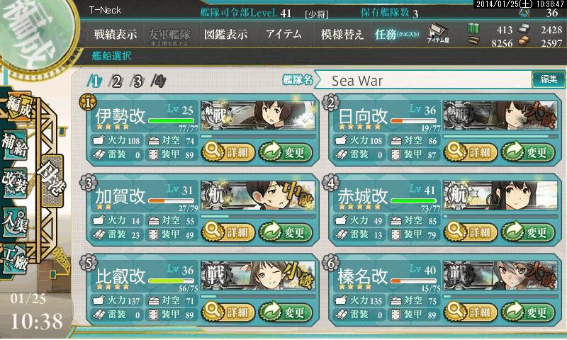 艦これ0031