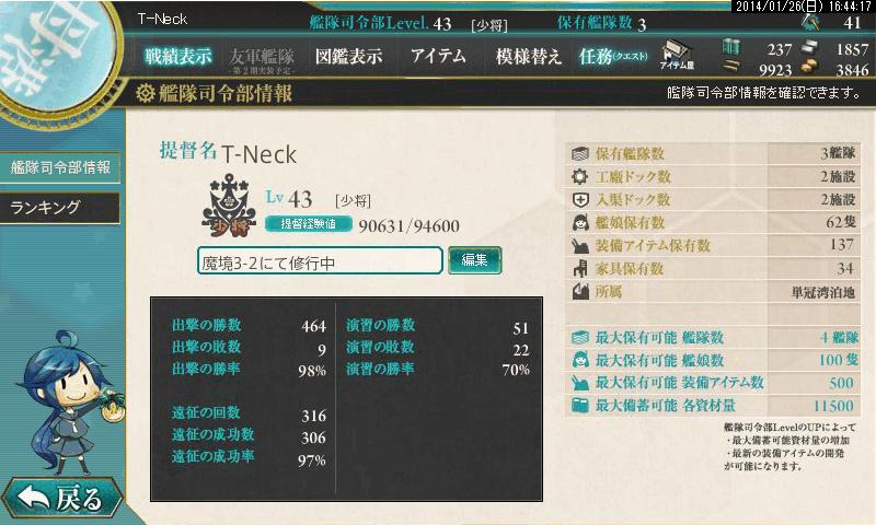 艦これ0033