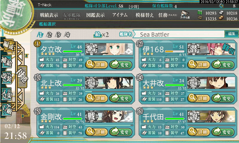 艦これ0053