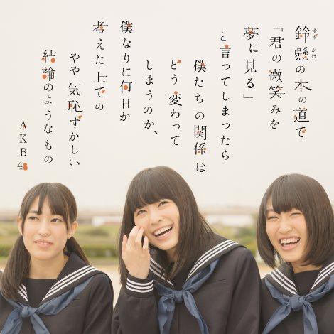 鈴懸なんちゃら セーラー服 AKB48
