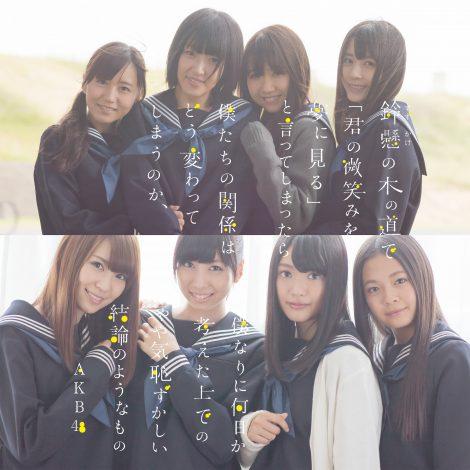 鈴懸なんちゃら セーラー服 AKB48 冬服