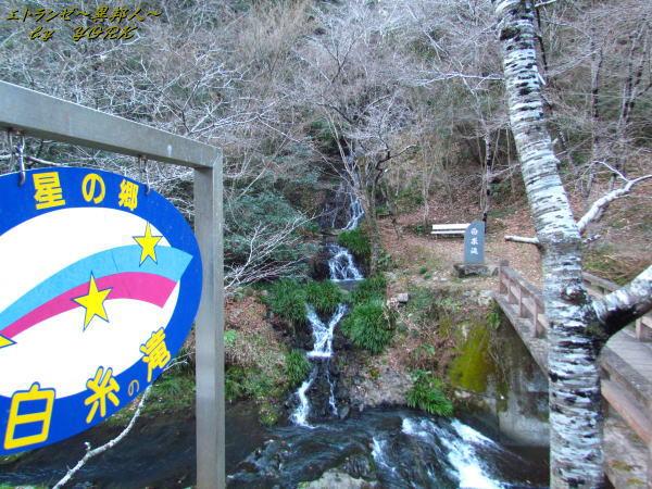 6692白糸の滝看板141213