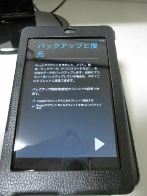 「ネクサス7」登場ブログ用 (32)