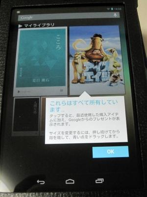 「ネクサス7」登場ブログ用 (36)