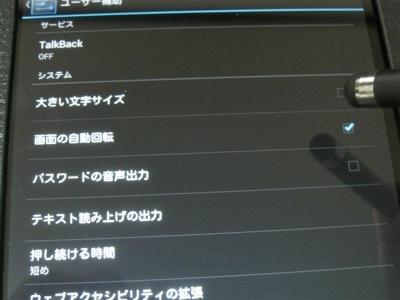 「ネクサス7」登場ブログ用 (39)