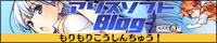 アリスソフトBlogバナー