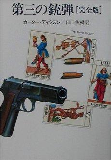第三の銃弾[完全版]