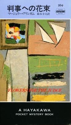 判事への花束