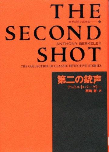 第二の銃声