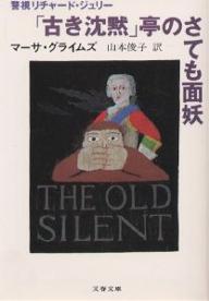 「古き沈黙」亭のさても面妖