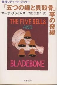 「五つの鐘と貝殻骨」亭の奇縁』