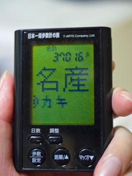 5日本一周歩数計の旅