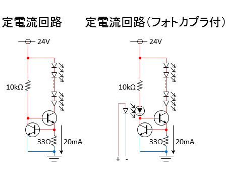 07定電流回路