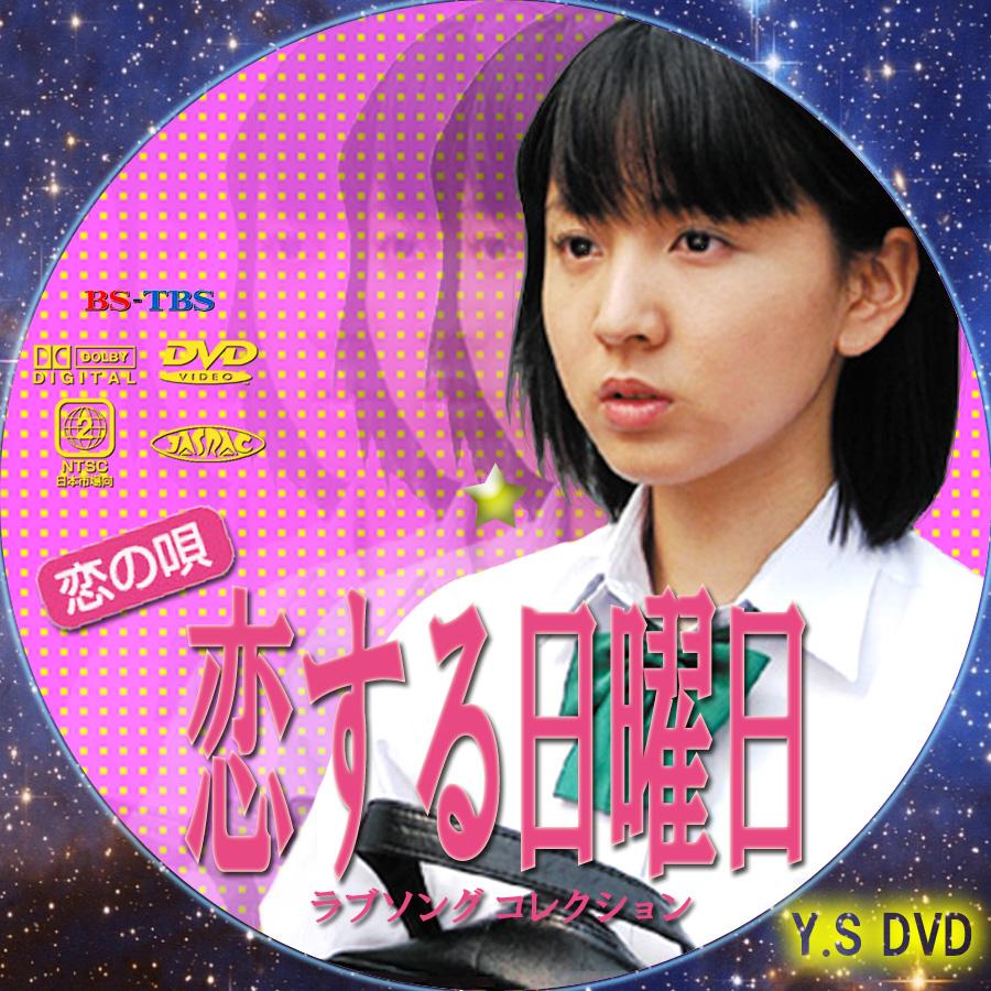 Y.S オリジナルDVDラベル恋する...