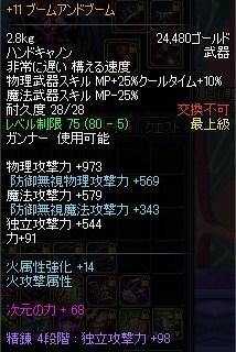 ブーム増幅11