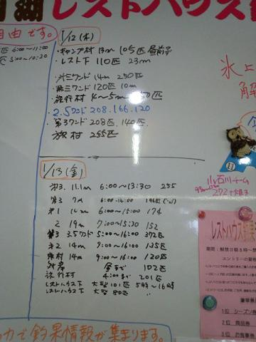 IMG_20120114_131023.jpg