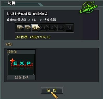 特殊武器3段階