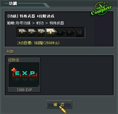 特殊武器4段階