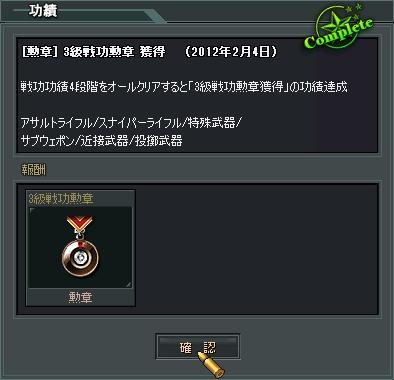3級戦功勲章