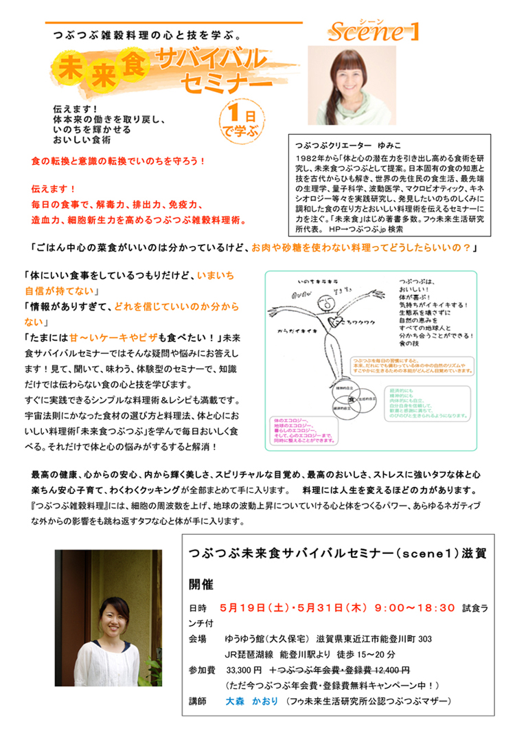 scene1_滋賀チラシ1