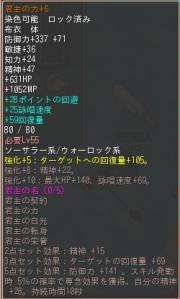 yoroi_20120304014047.jpg