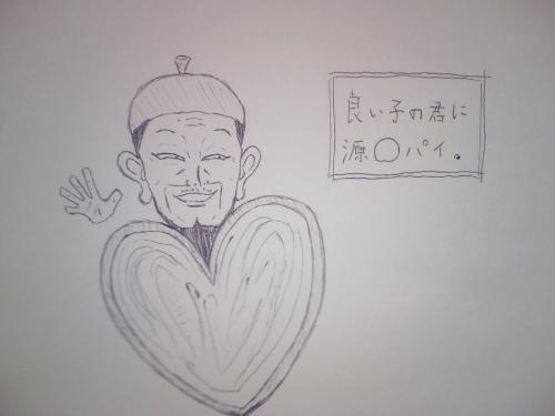 良い子の君に+源○パイ_convert_20111202010754
