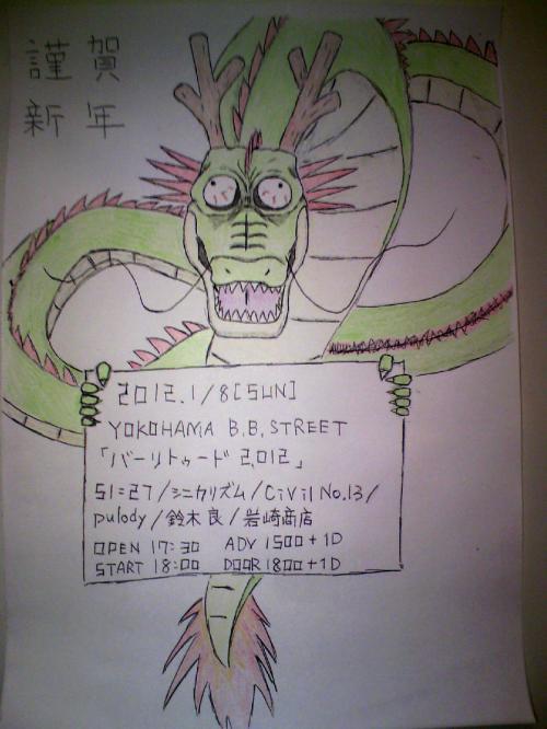 神龍_convert_20120104164025