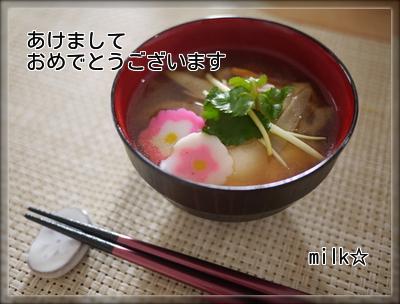 001-お雑煮i12GlQQdyVZaBZR1388672929_1388673100