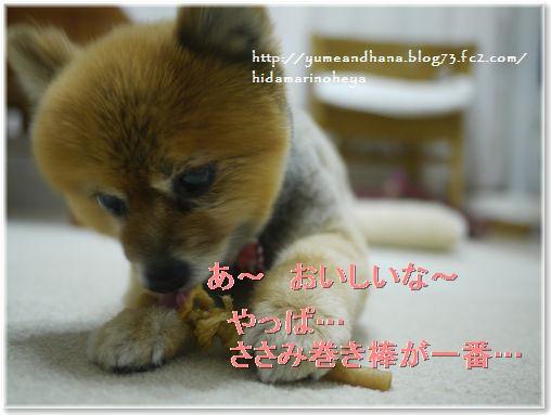 001-ゆめおやつ140127