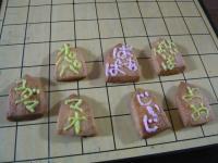 将棋クッキー家族