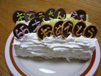 1月19日おとうさんケーキ1