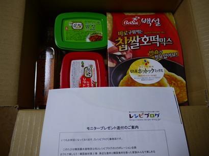 韓国調味料モニター