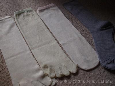 左から、絹・ウール・絹・ウール