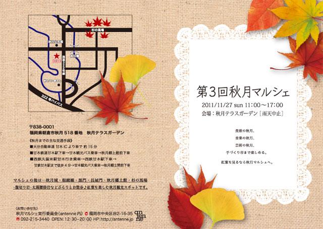 akizuki1127.jpg