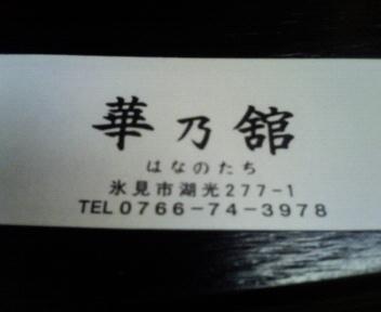 華乃舘-1