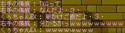 MapleStory 2012-03-20 01-22-33-687