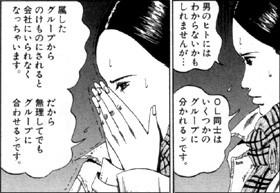 丸ノ内OL