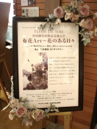 2011.8.18丸善15