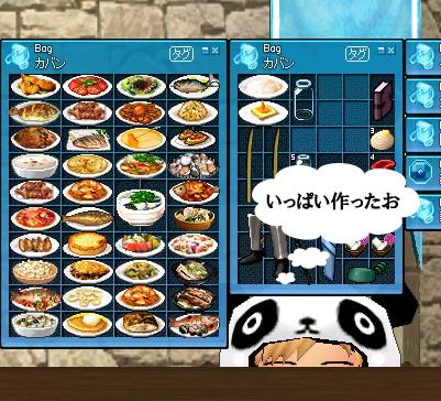 mabinogi_2012_01_16_0011.jpg