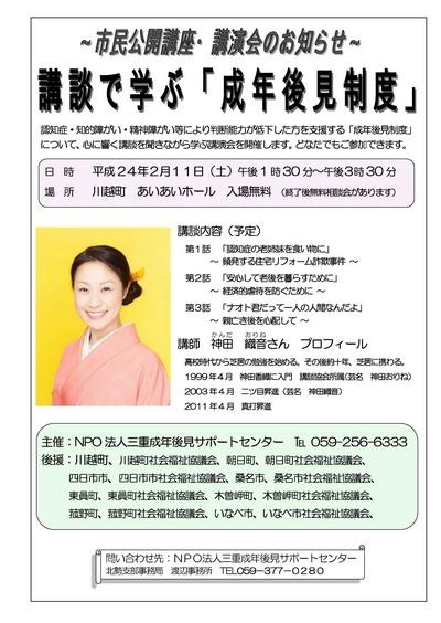 forblog120211koukaikouza.jpg