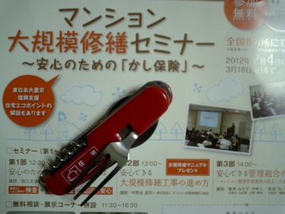 forblog20120218seminar.jpg