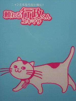 yukimasakun4.jpg