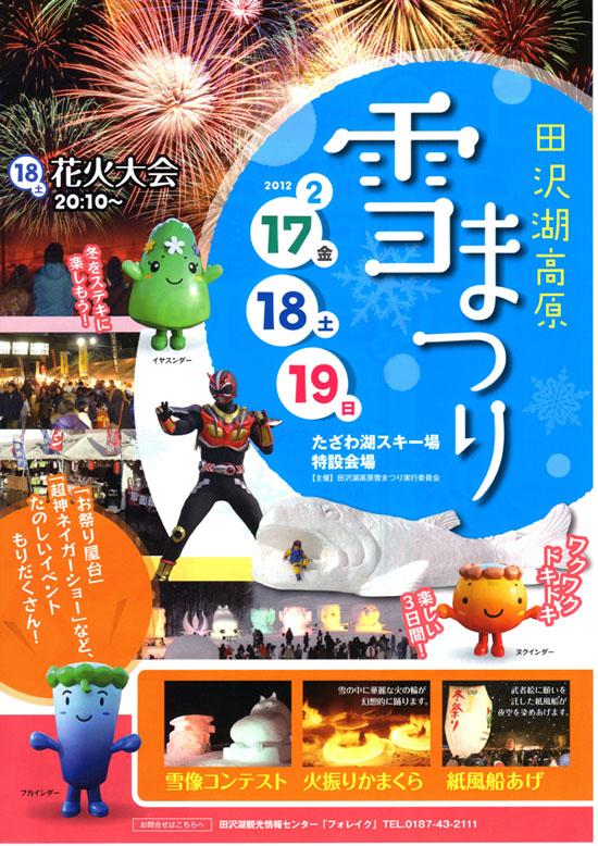 yukimatsuri20121.jpg