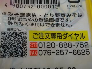 DSC00827_R.jpg