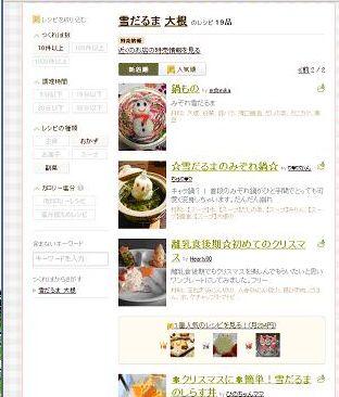 cook yuki