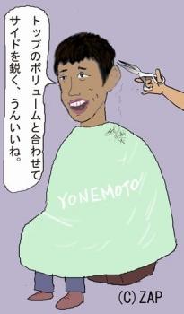 yonemoto00-s.jpg