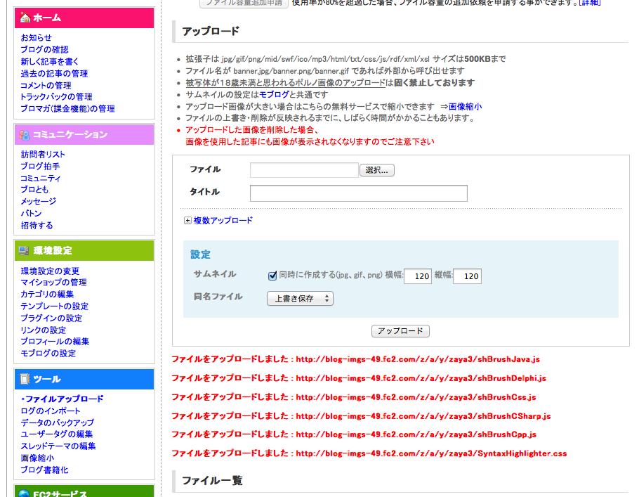 syntaxhighlighter_upload1.png
