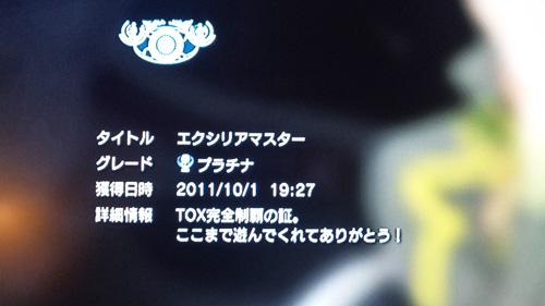 111001_193058.jpg