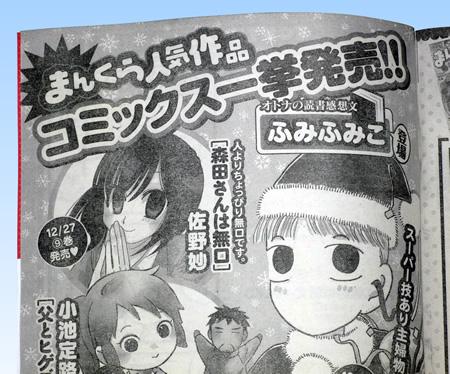 まんがくらぶ 2014年12月号 コミックス発売告知