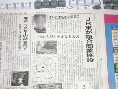 日本経済新聞2014年11月06日付け埼玉・首都圏経済面